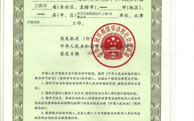 Requirements to Employ Foreigners in China